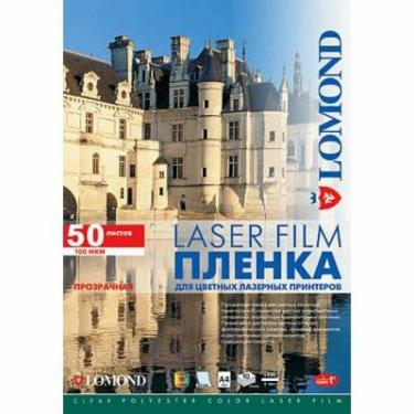 Пленка для печати Lomond А4 (0703415) - фото 1